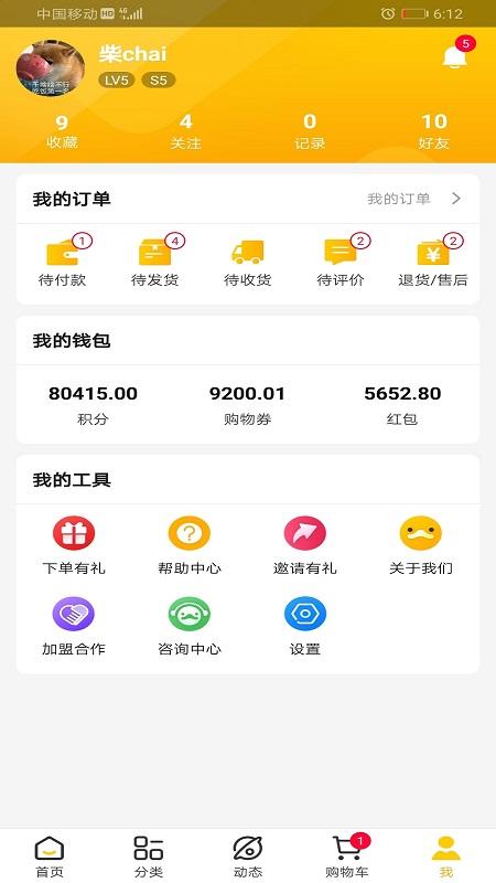 葱鸭百货app