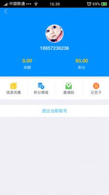 山海阳西app