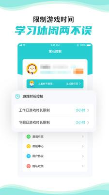 靠谱云游戏app