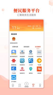 前锋发布app