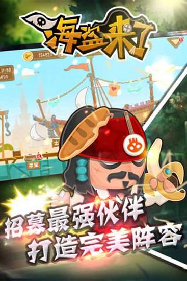 海盗来了手游