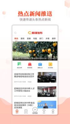 前锋发布最新版安卓版下载