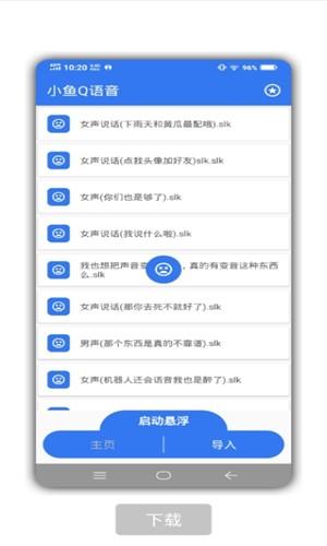 小鱼Q语音app