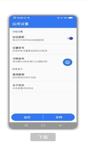 小鱼Q语音最新版安卓版下载