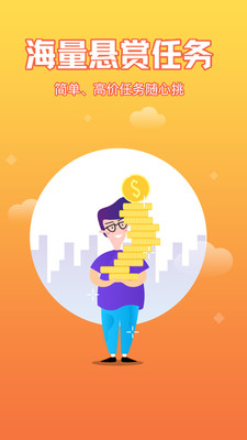 赚钱小项目app