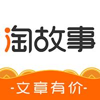 淘故事app
