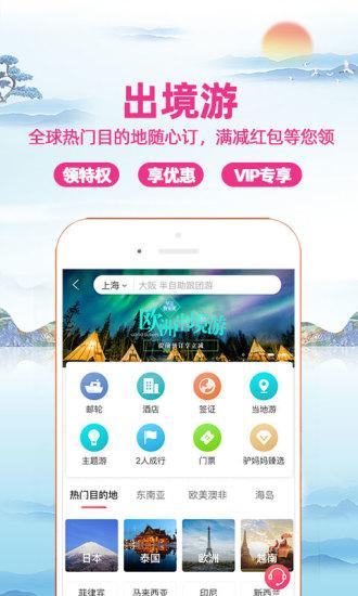 驴妈妈旅游app安卓版下载