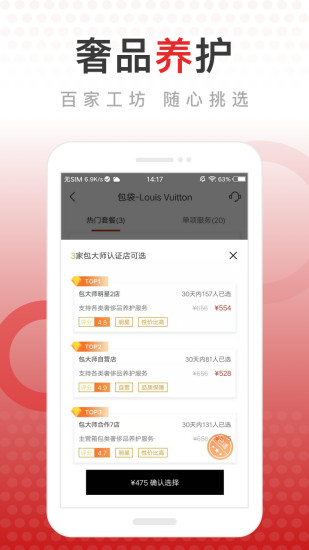 包大师软件app