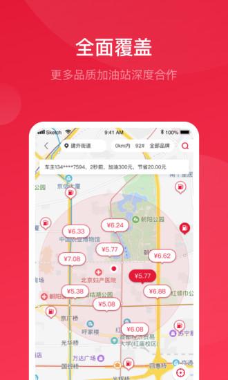 团油车主邦app