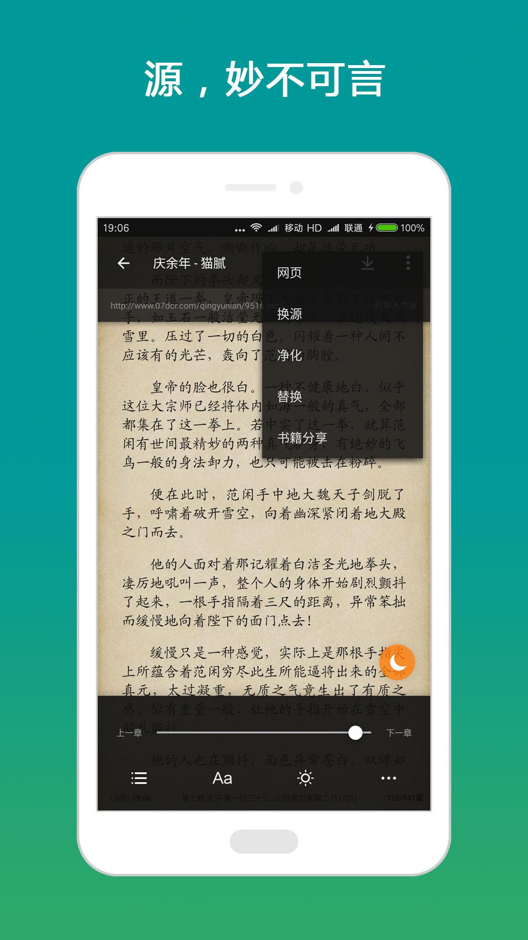 搜书大师破解版安卓版下载