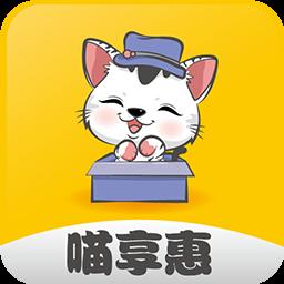 喵享惠安卓app