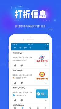北美微头条中文版安卓版下载
