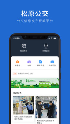 松原公交最新版安卓版下载