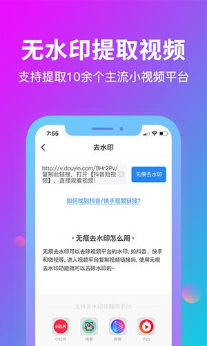 消除水印app