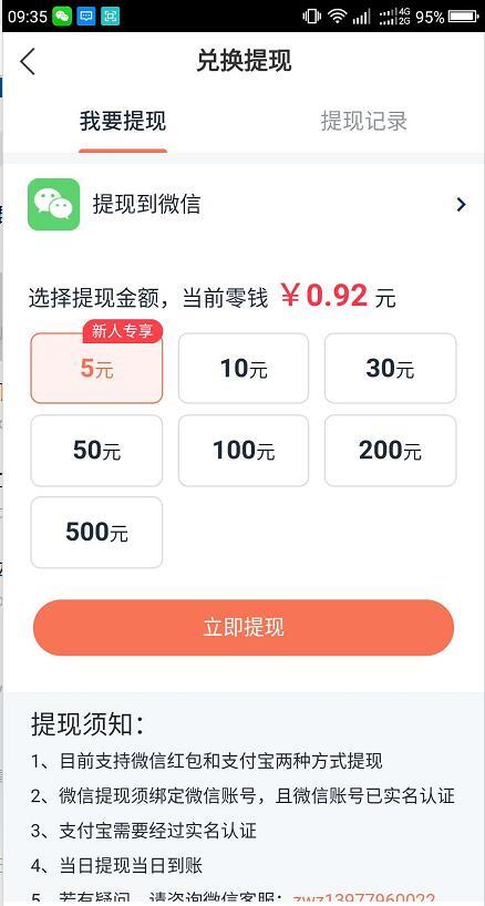 蓝鲸快讯最新版app