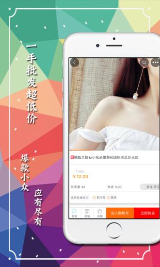 义乌购app