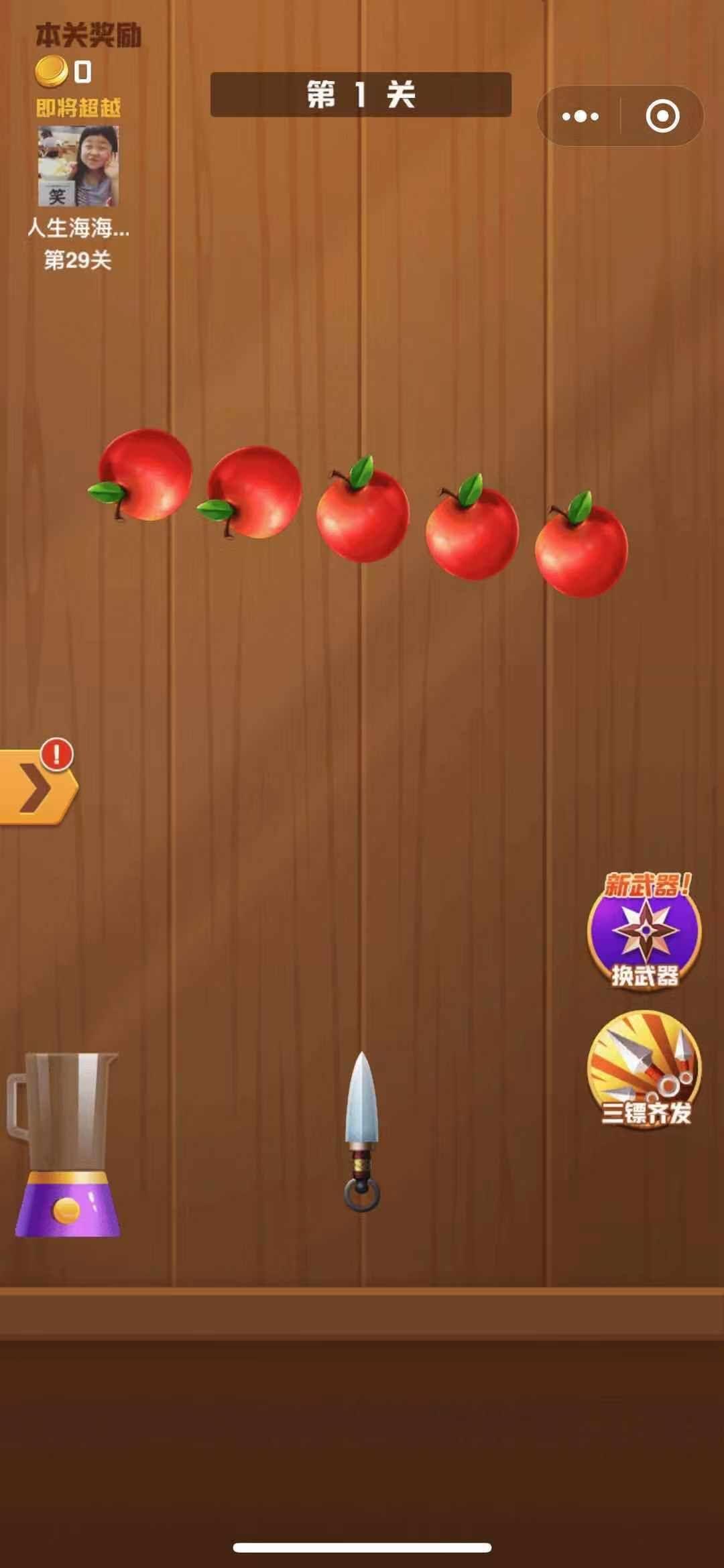 王牌水果切切切安卓版