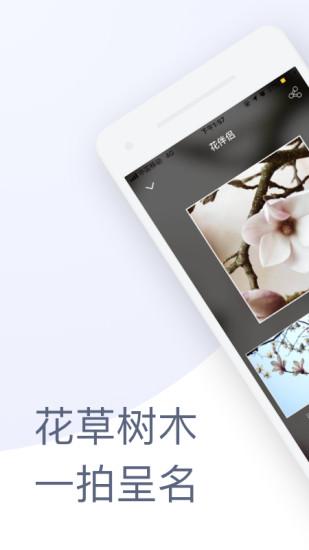 花伴侣app最新版下载