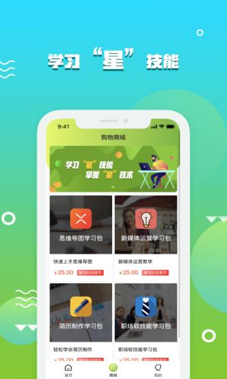 星事物app最新版下载