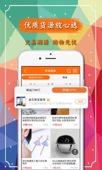 义乌购app最新版下载
