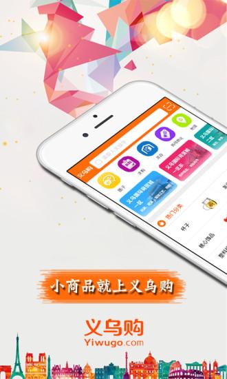 义乌购app下载
