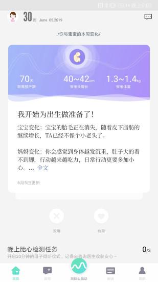 萌动安app