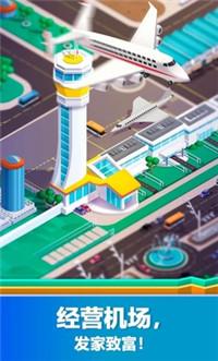 空港大亨游戏内购版
