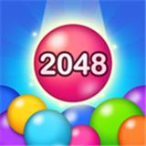 2048合并气泡安卓版