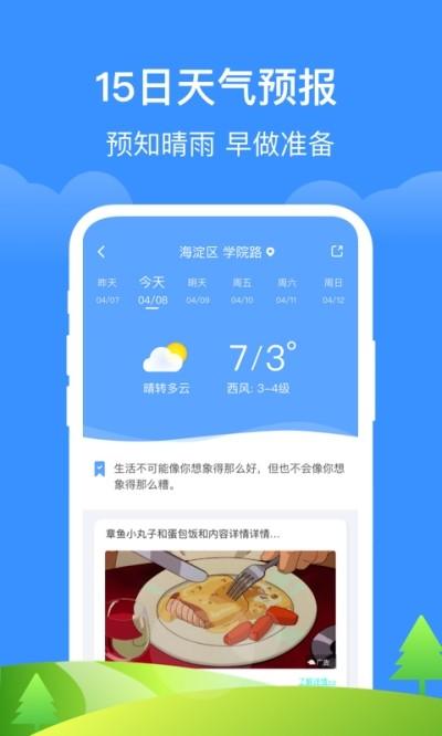 如意天气安卓官方最新版下载