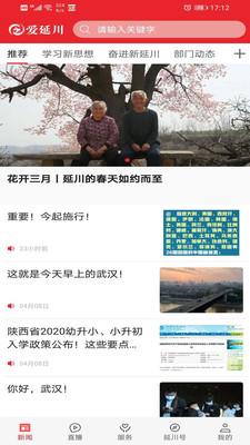爱延川app