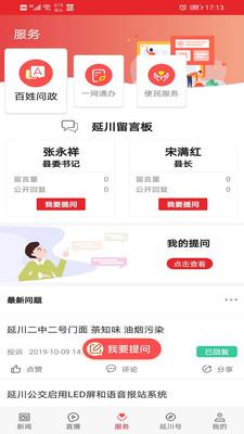 爱延川最新版app