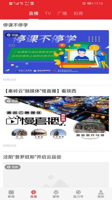 爱延川最新版下载