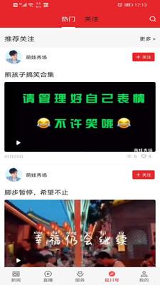 爱延川最新版安卓版下载
