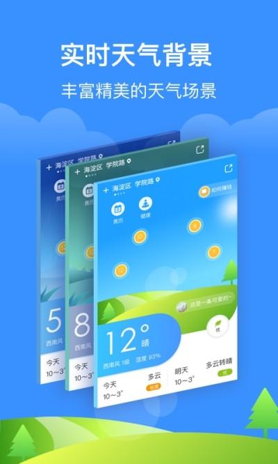 如意天气官方手机版
