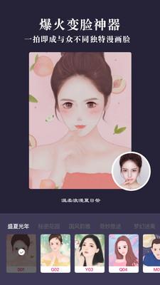 漫画之家app