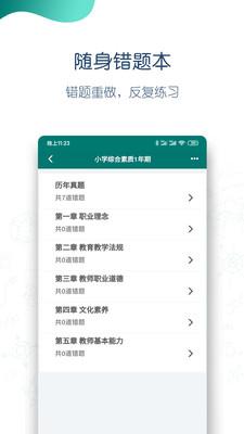 点略题库最新版app