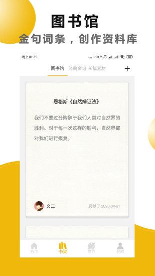 文字之家写作app