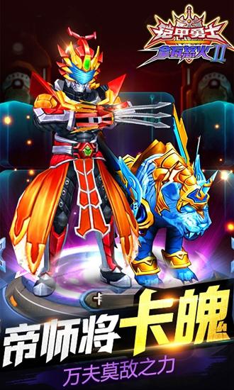 铠甲勇士拿瓦怒火2安卓版