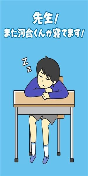 老师河合君又在睡觉安卓版截图2