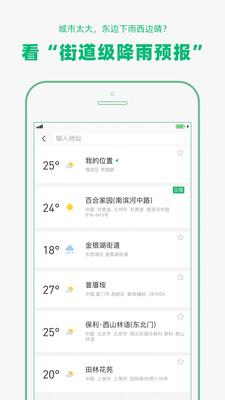彩云天气app下载