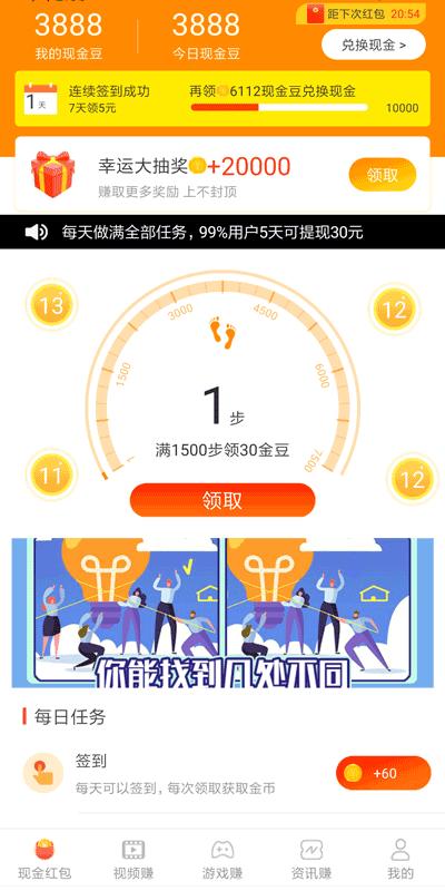 趣步多宝安卓版下载