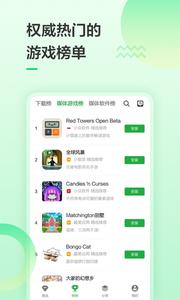 豌豆荚APP应用市场最新下载