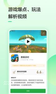 豌豆荚应用市场安卓下载
