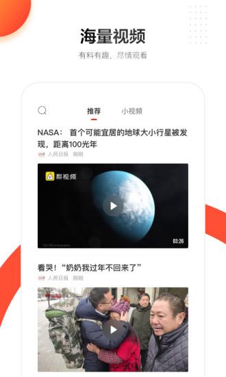 人民日报app安卓版下载