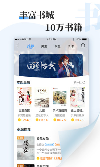 牛角免费小说手机软件安卓版下载