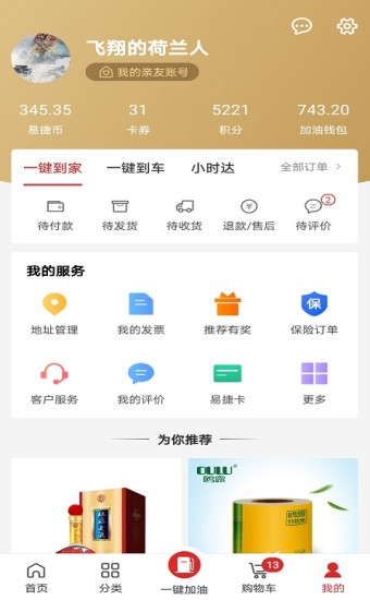 易捷加油app安卓版
