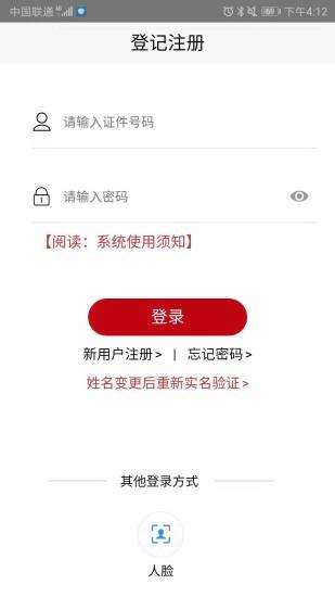 登记注册身份验证下载