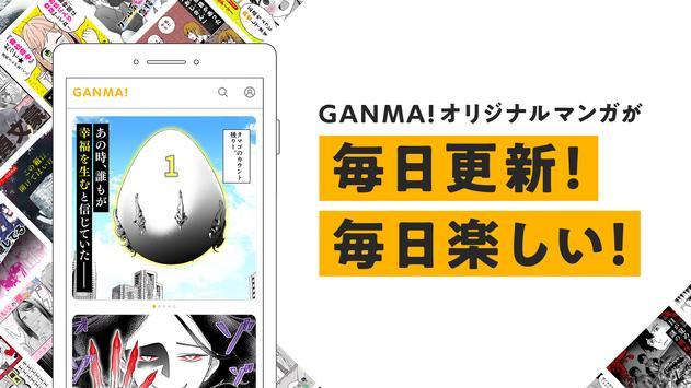 GANMA中文版安卓版下载