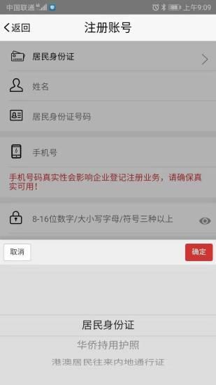 登记注册身份验证app安卓版