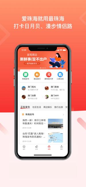 最珠海app最新版下载